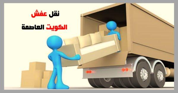 شركة نقل عفش الكويت العاصمة