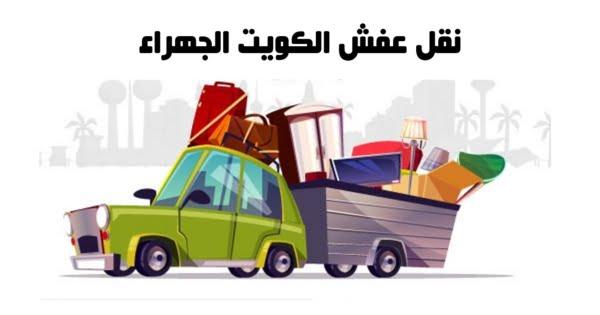 نقل عفش الكويت الجهراء