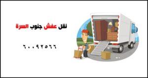 شركة نقل عفش الكويت جنوب السرة